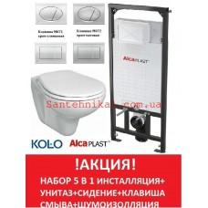Инсталляция AlcaPlast A101/1200 Чехия + Унитаз KOLO IDOL