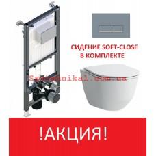 Инсталляция Koller Pool Alcora ST1200 + Унитаз LUXURY Soft Close 5в1