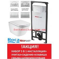 Инсталляция AlcaPlast A101/1200 Чехия + Унитаз Roca GAP Rimless